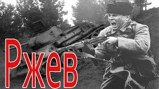 Жутко, до дрожи. Ржевский дневник.Ржевская битва 1941-1943 г. военные истории великой отечественной