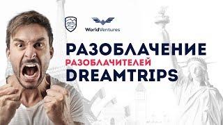 Dream trips развод или нет? Разоблачение разоблачителей DreamTrips | Сетевая компания WorldVentures