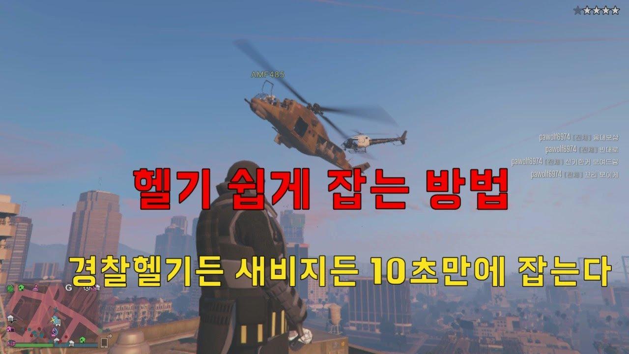 헬기 쉽고 간단하게 잡는법(feat.에임이 안좋아도 가능)