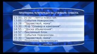 Программа телепередач на 17 января 2015 года
