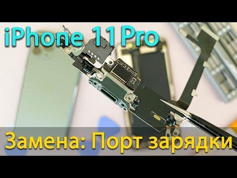 Замена разъем зарядки на iPhone 11 Pro