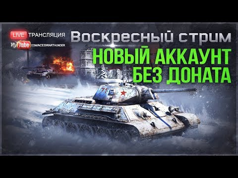 АККАУНТ БЕЗ ДОНАТА: ВПЕРЕД к Т-34!   War Thunder