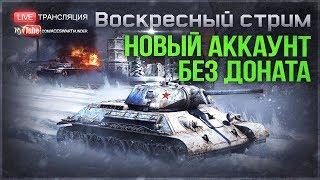АККАУНТ БЕЗ ДОНАТА: ВПЕРЕД к Т-34! | War Thunder