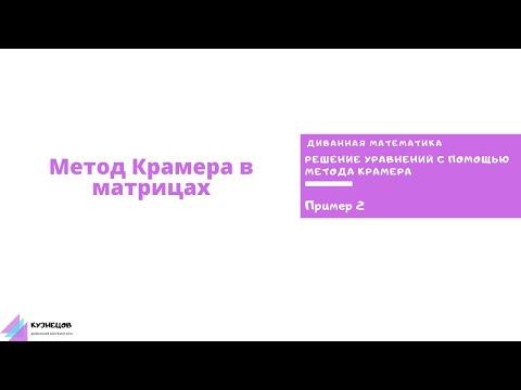 Метод Крамера. Практика 2 - YouTube