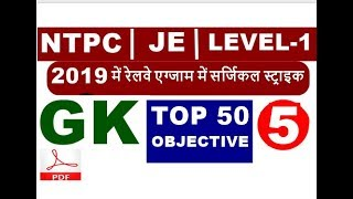 GK  questions and answers for railway exam in Hindi for NTPC | RRB JE | RRB LEVEL-1 |