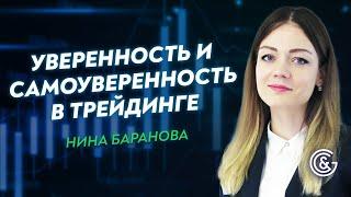 ✦ Уверенность и самоуверенность в трейдинге ✦ Урок с Ниной Барановой.