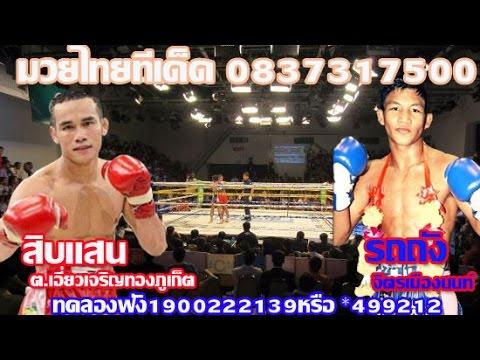 ทัศนะมวย ศึกมวยไทยเจ็ดสีพร้อมฟอร์มหลังวันอาทิตย์ที่ 26 กุมภาพันธ์  2560
