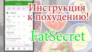 Інструкція до схудненню. FatSecret як користуватися. лічильник калорій