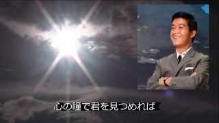 「心の瞳」 作詞 荒木とよひさ 作曲 三木たかし 唄 坂本 九.