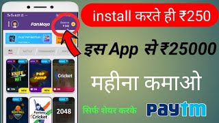 New Earning Apps Launch 2020 || install करते ही ₹250 मिलेगा Paytm Cash || Game Earning Apps FanMojo