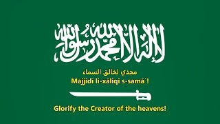 National Anthem of Saudi Arabia (ArabicEnglish) -