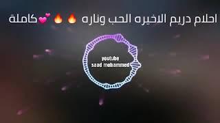 اغنيه الفنانه الرائعه احلام اليمني(الحب وناره كاملة)..اشتركو بالقناه لكي يوصلكم كل جديد🎶🔔👍
