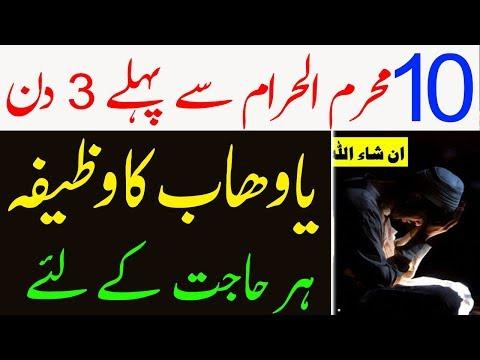 10 Muharram Se Pehle 3 Din Ya Wahabo Ka Wazifa || Har Hajat Ke Liye