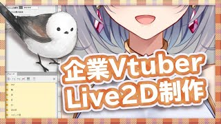#1【Live2D】企業Vtuberを作る【モデリング配信】