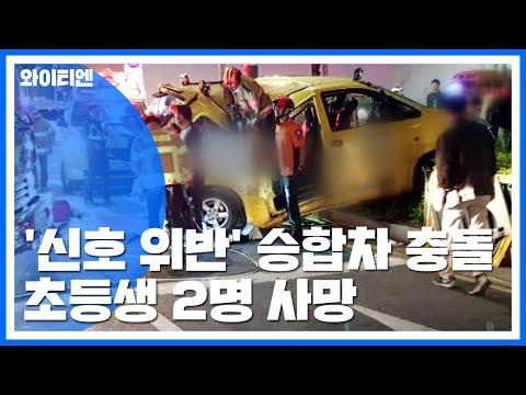 축구클럽 초등생 탄 승합차 사고...8명 사상 / YTN