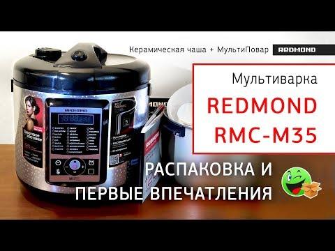 Распаковка Мультиварка Redmond RMC-M35 из Rozetka.com.ua