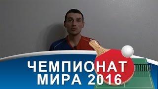 чемпионаты мира по настольному теннису видео