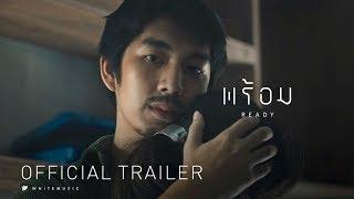 พร้อม - SIN [Official Trailer]