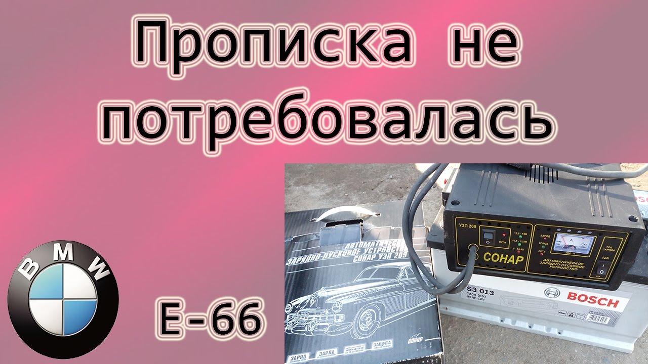 БМВ-7 ( Е66 ) Прописка не потребовалась