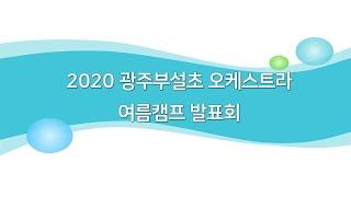 2020 광주부설초 오…