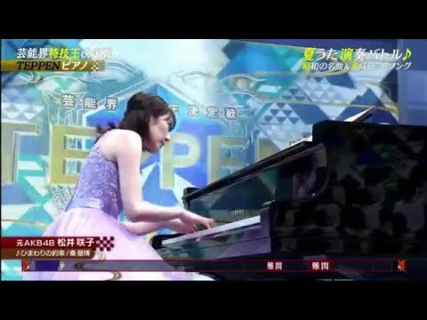 TEPPEN2019夏 優勝 松井咲子 『ひまわりの約束』 ピアノ解析