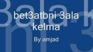 na3em bet3atebni 3ala kilma