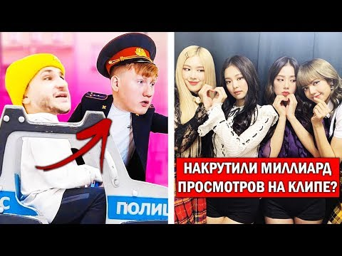 ДК в новом клипе Джарахова | BLACKPINK накрутили миллиард просмотров?