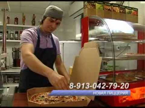 Новая пиццерия