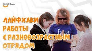 Работа с разновозрастным отрядом | Видеокурс Вожатый XXI 🔸 Лайфхак от программного лагеря LEXICA