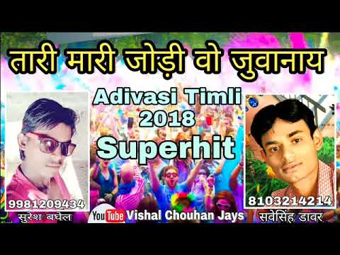 Tari Mari Jodi Vo Juvanay || Mp New Adivasi Songs 2018