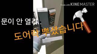 [디지털도어락]문이 안…