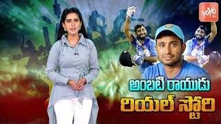 Ambati Rayudu Real Life Story (Biography) | Personal Life | Cricket Career | Team India | YOYO TV