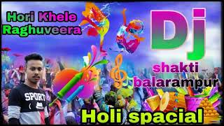 Holi special dance holi khele raghuveera  dj shakti balarampur