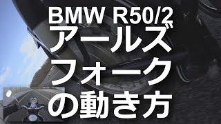 アールズフォークの動き方 【クラシックバイクで行こう! BMW R50/2 Motovlog】