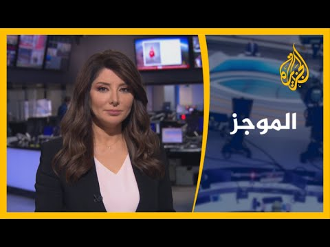 موجز الأخبار - العاشرة مساء (06/08/2020)  - نشر قبل 6 ساعة
