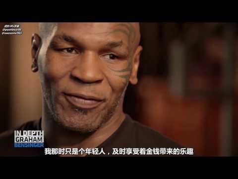 【字幕】Mike Tyson:我是如何從身價4億美金到負�萬美金 不想要再過之前的生活