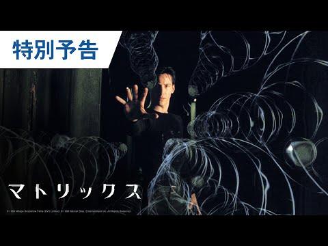 BD/DVD/デジタル【特別予告編】『マトリックス』