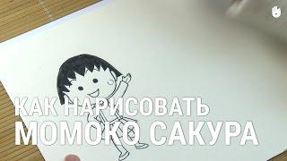 Как нарисовать Момоко Сакура(Подпишитесь сейчас, чтобы получать новые видео каждую неделю! Free Royalty Free Music by DanoSongs.com и/или Incompetech.com., 2016-12-23T15:46:26.000Z)
