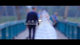 Свадьба Светлана и Сергей - Клип\Фильм
