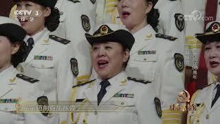 [颂歌献给党]《前进吧 中国共产党》 表演:北京黑祥子时空艺术团 军旅之声合唱团 海之子合唱团 等| CCTV综艺