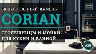 Столешница из искусственного камня DuPont™ Corian®   Итальянские кухни  Geniuswood Kitchen #39