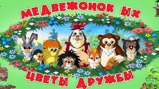 Медвежонок Ых и цветы дружбы - Мудрые сказки тетушки Совы. Все серии