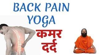 Back Pain Yoga | कमर दर्द | Baba Ramdev Yoga Hindi
