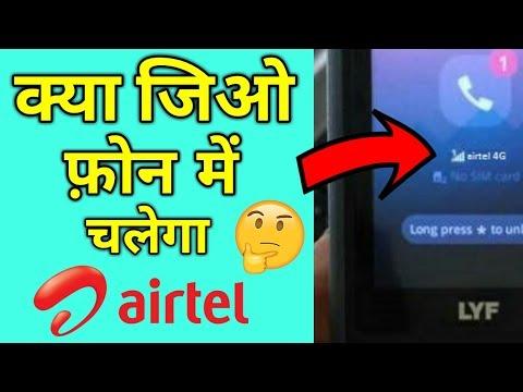 Jio Phone Sim Information? Only Jio? Dual Sim? क्या रहेगा इस फोन में ?