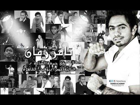TamerAcademy | Tamer Zaman Eps 6 / برنامج تامر زمان الحلقة السادسة HD