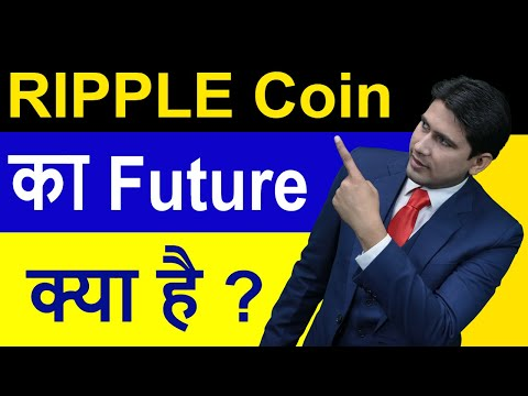RIPPLE  कॉइन का  FUTURE क्या है ?  DNA! Future of Ripple Coin By Global Rashid