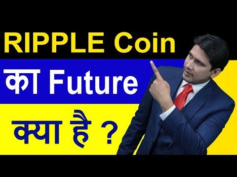 RIPPLE  कॉइन का  FUTURE क्या है ?  DNA! Future of Ripple Coin By Global Rashid