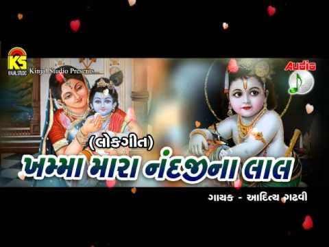 Khamma Mara Nandji Na Lalg || Best Gujarati Songs || Original Audio Songs