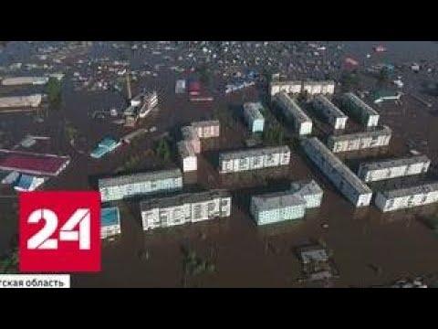 Паводок в Иркутской области: под водой - более четырех тысяч домов - Россия 24