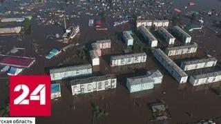 Смотреть видео Паводок в Иркутской области: под водой - более четырех тысяч домов - Россия 24 онлайн